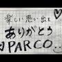 【熊本パルコ】熊本PARCOメッセージムービー
