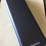 『「活動限界」を倍にする モバイルバッテリー Cheero 「Power Elite 20100mAh」』の画像