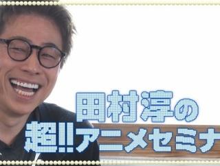 元NMB48 三田麻央が田村淳と共演!