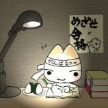 『クラクラお受験戦争の巻!!!』の画像