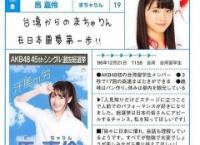 【AKB48】馬嘉伶の握手レポまとめ!盛況だった模様!