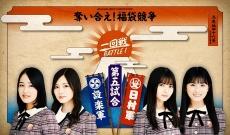 【乃木坂46】齋藤飛鳥&大園桃子が白石麻衣&向井葉月に大勝利!