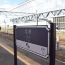 JR東日本成田線佐原駅27㎞ポスト/令和1年9月8日