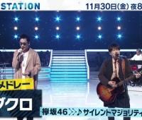 【欅坂46】コブクロがサイレントマジョリティーをカバー!?