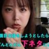 【悲報】白間美瑠さん「人間みんな変態ですから」