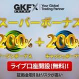 『史上初!GKFXPrime(GKFXプライム)が、「200%入金ボーナス+ 200%キャッシュボーナス」を実施!』の画像