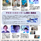 『アスリートストーリー発表会2021 in 熊本 開催しました。』の画像