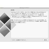 『Boot Camp アシスタントで、Windows8か7をインストールする。』の画像