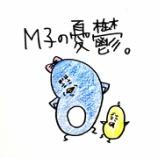 『👵M子の憂鬱👵』の画像