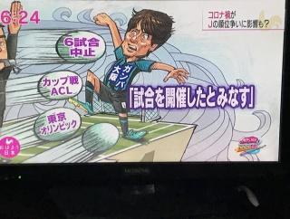 【悲報】ガンバ大阪さん、テレビでバカにされてしまうwwwww