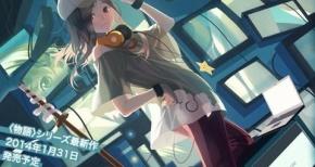 最新刊「終物語(中)」がシリーズ6作連続、通算8作目の売上ランキング首位を獲得