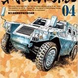 『森秀樹版『戦国自衛隊』は最高にハッピーな作品』の画像