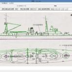 ペーパークラフト艦船模型 紙と格闘