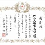 『日本赤十字社鹿児島県支部長表彰状をいただきました。』の画像