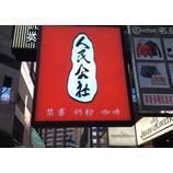『報道ネット番組「オプエド」は香港からリポ―ト!』の画像