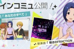 【ミリシタ 】メインコミュ第75話公開!あずささんの『嘆きのFRACTION』が実装!