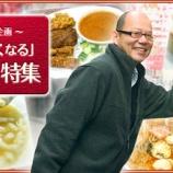 """『香港彩り情報「""""リピートしたくなる""""香港B級グルメ特集~」』の画像"""