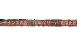 【終了】臨時メンテ17:40~19:00はネタではないのか