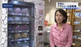 【日本文化】  東京の渋谷に 「ブラジャーの自動販売機」 が設置されてるらしいぞ。 マジかよ 日本・・・・。  海外の反応