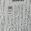 【NGT48】村雲颯香の卒業後の進路が判明・・・