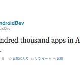 『Androidアプリ10万個超 Appleにはまだ及ばず【湯川】』の画像