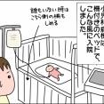 未熟児ちゃんの子育て③~入院することに~