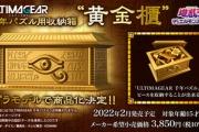【画像】遊戯王の黄金櫃がまさかのプラモ化wwwwwwwww