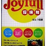 『【書籍執筆】ジョイフル探検隊』の画像