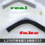【動画】米税関、1年間で数百万件の「中国製偽造品」を押収!偽造マスク、検査キットなど