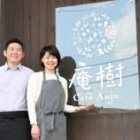 『手作り絶品スイーツと選べるサンドイッチランチがオススメの『カフェ庵樹』オープン!』の画像