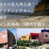 『13年ぶり!北九州公演のお知らせ』の画像