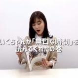 『今回はいくちゃんか! いくちゃんが『無口な時間』を読んでくれたの巻がきましたよ!【乃木坂46】』の画像