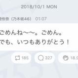 『【乃木坂46】山崎怜奈、22nd選抜発表後にコメント『ごめんね〜〜。ごめん。でも、いつもありがとう!』』の画像