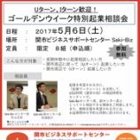 『Uターン・Iターン歓迎【ゴールデンウィーク特別起業相談会】開催!』の画像