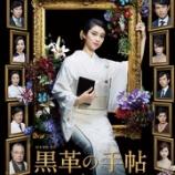 『テレビ朝日 ドラマ『黒革の手帖』 クラブで働くホステス役で出演』の画像