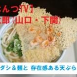 『【はんつTV】うどん桃太郎(山口・下関)』の画像