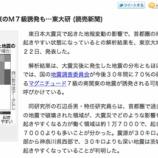 『(読売新聞)首都圏地盤に力、南関東のM7級誘発も・・・東大研』の画像