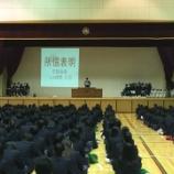 『後期生徒大会を開催しました』の画像
