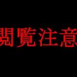 『【閲覧禁止】4回観たら死ぬ絵がコチラ・・・・』の画像