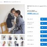 『【別バージョン発売中】KOMO親子おそろいセット』の画像