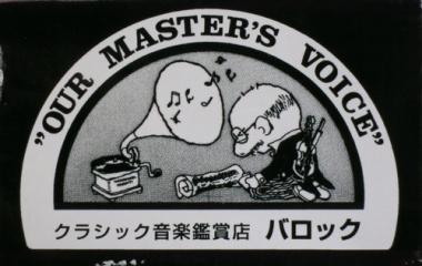 『吉祥寺バロック』の画像
