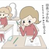 『憧れのクラス分け』の画像