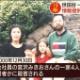 【闇】世田谷一家殺害事件発生から20年、未だに解決しそうにない