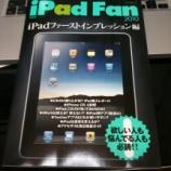 『iPad。。欲しすぎる』の画像