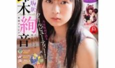 『漫画アクション』表紙 乃木坂 鈴木絢音ちゃんが神々しい!!!