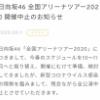 【悲報】 日向坂46 全国ツアー2020 全公演 中止wwwwwwwwwwwwwwwwwwwwwwwwwwww