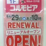 『ビーンズ戸田公園 1階コルモピア 6月29日(土)新装オープン!』の画像