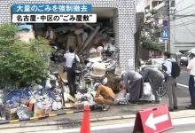 名古屋中区のゴミ屋敷、裁判所が3日ほどかけて強制撤去 住人「納得はしてない」(画像あり)