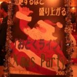 『気絶するほど盛り上がったクリスマスパーティ 』の画像