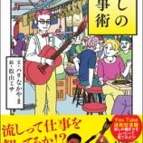 『「流しの仕事術」 NAVERまとめ風 恵比寿横丁のギター流し・パリなかやま』の画像